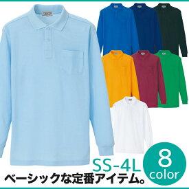 ポロシャツ 長袖ポロシャツ 左胸ポケット メンズ ポロシャツ レディース ポロシャツ ポリエステル65%綿35% 8色 AZ-7614 アイトス AITOZ