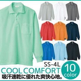 ポロシャツ 吸汗速乾クールコンフォート ペン差し付長袖ポロシャツ メンズ ポロシャツ レディース ポロシャツ ポリエステル100% AZ-10578 10色 アイトス AITOZ