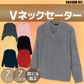 Vネックセーター ニット 男女兼用メンズレディース SS〜4L AZ-7862 ウォームビズ 抗ピル加工 アクリル85%ウール15%