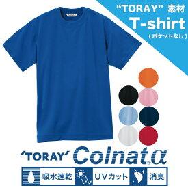 Tシャツ 東レ半袖Tシャツ SS〜5L CL-111 吸汗速乾 コルナット使用(ポリエステル100%) 男女兼用 消臭織ネーム付き アルトコーポレーション