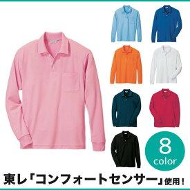 長袖ポロシャツ ポケット付 メンズ レディース 男女兼用 CL-333 ポリエステル100% SS-5L 東レコンフォートセンサー使用 吸水速乾 UVカット 消臭