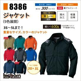 ジャケット 防寒 裏アルミシリーズ BIGBORN bigborn ビックボーン 8386 長袖 防寒 S-5L 東レ 軽量防寒 撥水加工 グリーン オレンジ ブラック ネイビー ブルー レッド