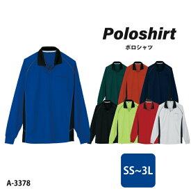 ポロシャツ 長袖 A-3378 通年 メンズ レディス コーコス 作業服