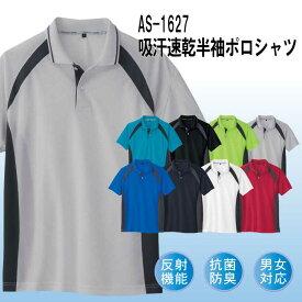 ポロシャツ メンズ レディース 半袖 吸汗速乾 抗菌防臭 マイクロドライメッシュ ポリエステル100% SS〜3L AS-1627 コーコス