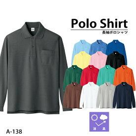 ポロシャツ 超消臭 長袖ポロシャツ メンズ ポロシャツ レディース ポロシャツ 男女兼用 A-138 消臭テープ付 ポリエステル65%綿35% SS-3L コーコス COCOS