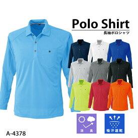 ポロシャツ 長袖ポロシャツ メンズ ポロシャツ レディース ポロシャツ 男女兼用 吸汗速乾 抗菌防臭 5-11号 S-5L A-4378 コーコス COCO