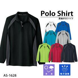 ポロシャツ 長袖ポロシャツ メンズ ポロシャツ レディース ポロシャツ 男女兼用 吸汗速乾 抗菌防臭 マイクロドライメッシュ ポリエステル100% SS〜5L 8色 AS-1628 コーコス COCO