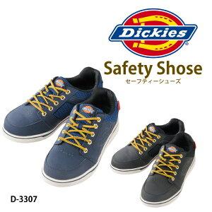 ディッキーズ Dickies セーフティー シューズ オシャレ ローカット スニーカー D-3307 鋼製先芯 作業服 メンズ レディース 男女兼用