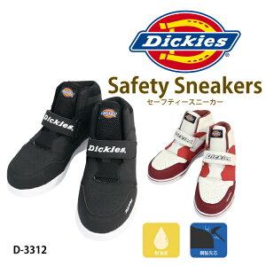 ディッキーズ Dickies セーフティー スニーカー オシャレ セーフティー シューズ D-3312 鋼製先芯 作業服 メンズ レディース 男女兼用