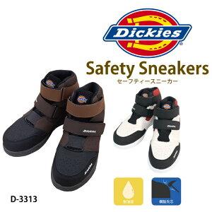 ディッキーズ Dickies セーフティー スニーカー オシャレ セーフティー シューズ D-3313 鋼製先芯 作業服 メンズ レディース 男女兼用