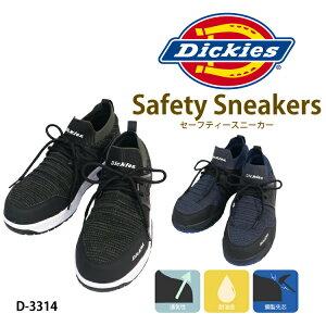 ディッキーズ Dickies セーフティー スニーカー オシャレ セーフティー シューズ D-3314 鋼製先芯 作業服 メンズ レディース 男女兼用