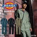 Dickies ディッキーズ ツナギ 続服 D-736 コーコス信岡 春 夏 秋 冬 通年 作業服 メンズ レディス カジュアル 普段着 …