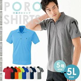 ポロシャツ 半袖ポロシャツ メンズ ポロシャツ レディース ポロシャツ 男女兼用 吸汗速乾 抗菌防臭 5-11号・S-5L A-4377 コーコス COCO