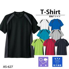 Tシャツ 吸汗速乾半袖Tシャツ メンズレディース 吸汗速乾 抗菌防臭 マイクロドライメッシュ ポリエステル100% SS〜5L 8色 コーコス COCOS