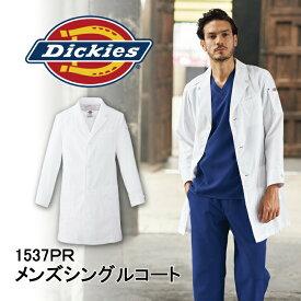 ディッキーズ Dickies ドクター コート メンズシングルコート 医療 オシャレ メディカル 白衣 1537PR メンズ 男性用 フォーク FOLK