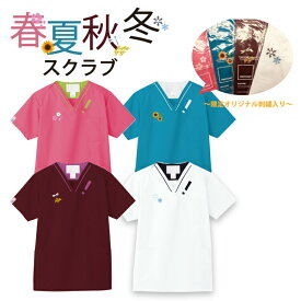 パントーン PANTONE 季節の刺繍入りスクラブ 7042SC スクラブ WEB限定カラー フォーク FOLK