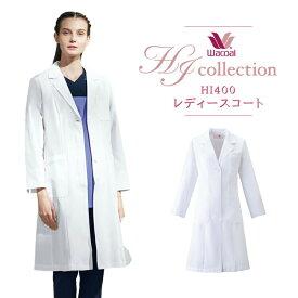 ワコール 女性用 ドクター コート レディース メディカル 白衣 Aライン HI400 綿混素材 レディス フォーク FOLK