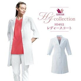 【10%OFFクーポン】ワコール 女性用 ドクター コート レディース メディカル 白衣 ストレッチ HI402 ポリエステル100% レディス フォーク FOLK