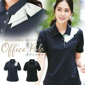 ポロシャツ オフィスポロシャツ ESP-403 ネイビー ブラック ポリエステル95% キュプラ5% 透けない ニット素材 吸汗速乾 ホームクリーニング カーシー KARSEE