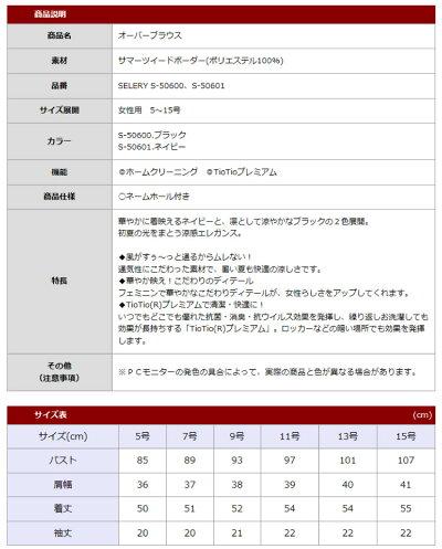 【2017年春夏新商品】オーバーブラウス事務服レディース5-15号ボーダーブラックネイビーTioTio(R)PREMIUMS-50600S-50601