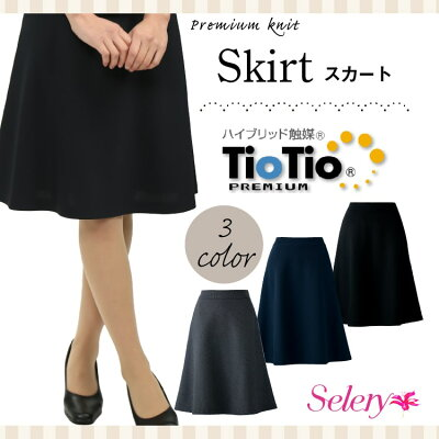 【Selery'sKnit】Aラインスカート/S-16650/S-16651/S-16659/セロリー/Selery/ブラック/ネイビー/グレー/オールシーズン/ホームクリーニング