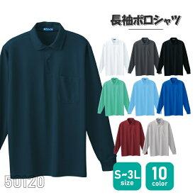 ポロシャツ 長袖ポロシャツ 胸ポケット メンズ ポロシャツ レディース ポロシャツ 男女兼用 sowa-50120 ストレッチ素材 吸汗速乾 イージーケア ポリエステル100% S-3L 桑和 SOWA