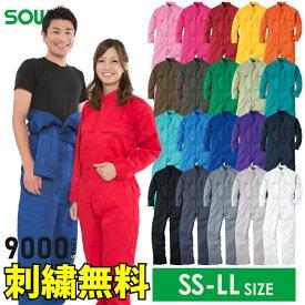 つなぎ 刺繍 無料 レディース メンズ 作業服 作業着 続服 オーバーオール 長袖 イベント 綿100% 9000 桑和