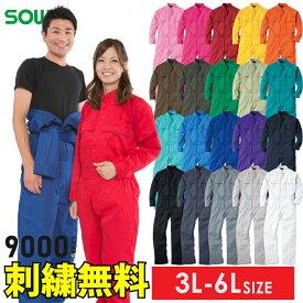 つなぎ 刺繍 無料 レディース メンズ 作業服 続服 長袖 4L 6L 大きいサイズ イベント 綿100% 9000 桑和