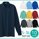 ポロシャツ 長袖ポロシャツ 胸ポケット メンズ ポロシャツ レディース ポロシャツ 男女兼用 sowa-50120 ストレッチ素…