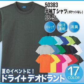 Tシャツ 半袖Tシャツ(胸ポケット無し) ドライ+デオドラント ストレッチ 消臭 吸汗速乾 ソフト加工 イージーケア メンズ Tシャツ レディース Tシャツ 17色 SS〜4L 50383 桑和