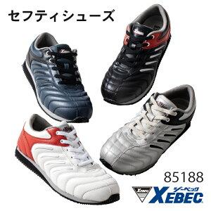 セフティシューズ 樹脂先芯 メンズ レディース ジーベック XEBEC 85188 スニーカータイプ