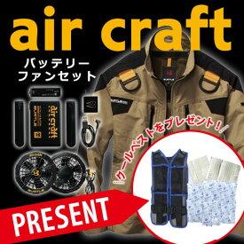 【作業服】エアークラフトジャケット バッテリーファンセット AC1141SET クールベストプレゼント バートル 空調服 送料無料
