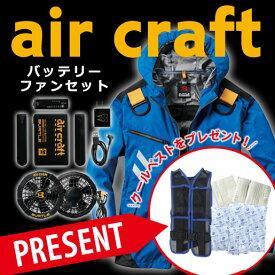【作業服】エアークラフトパーカージャケット バッテリーファンセット AC1061SET クールベストプレゼント バートル 空調服 送料無料