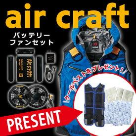 【作業服】エアークラフトパーカーベスト バッテリーファンセット AC1064SET クールベストプレゼント バートル 空調服 送料無料
