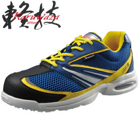【安全靴】軽技スペシャル セーフティーシューズ KS702 シモン