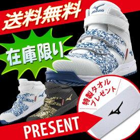 【安全靴】ミズノ安全靴 F1GA1906 限定商品 在庫限り ブレスサーモ搭載 送料無料 特製タオルプレゼント ポイント10倍 MIZUNO