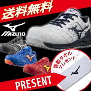 【安全靴】ミズノ安全靴 作業靴 送料無料 特製タオルプレゼント ポイント10倍 ミズノ MIZUNO F1GA2100 オールマイティ LSII11Lプロテクティブスニーカー 安全靴 ミズノ 安全靴 mi