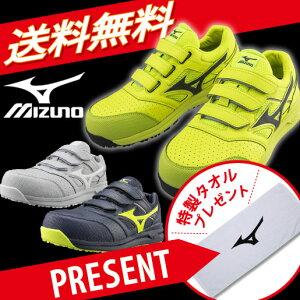 【安全靴】ミズノ安全靴 作業靴 送料無料 特製タオルプレゼント ポイント10倍 ミズノ MIZUNO F1GA2101 オールマイティ LSII22L プロテクティブスニーカー 安全靴 ミズノ 安全靴