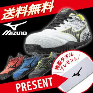 【安全靴】ミズノ安全靴 作業靴 送料無料 特製タオルプレゼント ポイント10倍 ミズノ MIZUNO F1GA1900 プロテクティブスニーカー 安全靴 ミズノ 安全靴 mizuno ミズノ 作業靴