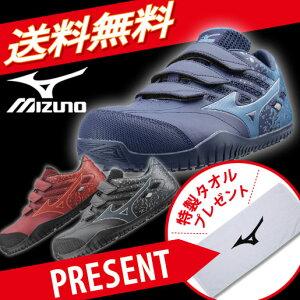 【安全靴】ミズノ安全靴 作業靴 送料無料 特製タオルプレゼント ポイント10倍 ミズノ MIZUNO F1GA1901 プロテクティブスニーカー 安全靴 ミズノ 安全靴 mizuno ミズノ 作業靴