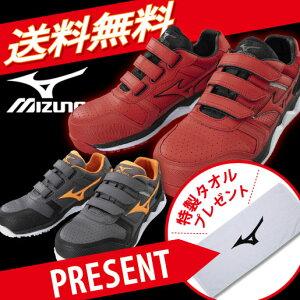 【安全靴】ミズノ安全靴 作業靴 送料無料 特製タオルプレゼント ポイント10倍 ミズノ MIZUNO F1GA2001 プロテクティブスニーカー 安全靴 ミズノ 安全靴 mizuno ミズノ 作業靴