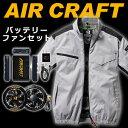 【作業服】エアークラフト半袖ブルゾン バッテリーファンセット AC1076SET バートル 空調服 送料無料