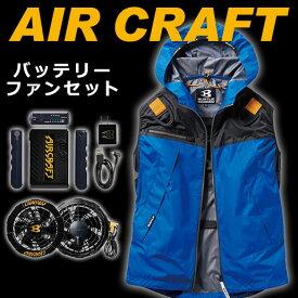 【作業服】エアークラフトパーカーベスト バッテリーファンセット AC1094SET バートル 送料無料