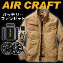 【作業服】エアークラフトブルゾン バッテリーファンセット AC7141SET バートル 空調服 送料無料