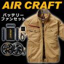 【作業服】エアークラフト半袖ブルゾン バッテリーファンセット AC7146SET バートル 空調服 送料無料