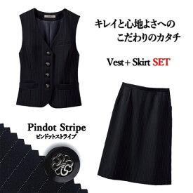 【家庭洗濯OKで高機能!】ベストスーツ 事務服 セット ベスト S-04021 Aラインスカート S-16401 ピンドットストライプ セロリー