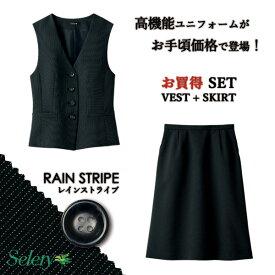 【高機能でお手入れ簡単!】事務服 ベストスーツ セット ベスト S-04290 Aラインスカート S-16810 レインストライプ セロリー