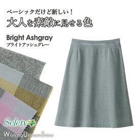 事務服 Aラインスカート S-16749 ブライトアッシュグレー セロリー