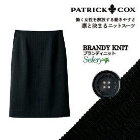事務服 タイトスカート S-16760 ブランディニット パトリックコックス セロリー