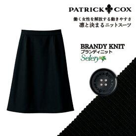 事務服 Aラインスカート S-16770 ブランディニット パトリックコックス セロリー